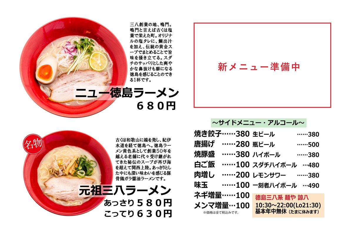 麺や諒八メニュー